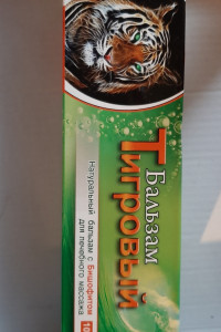 Maść Tygrysia z Biszofitem